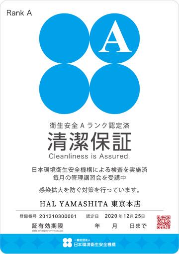 一般社団法人 日本環境衛生安全機構認定証